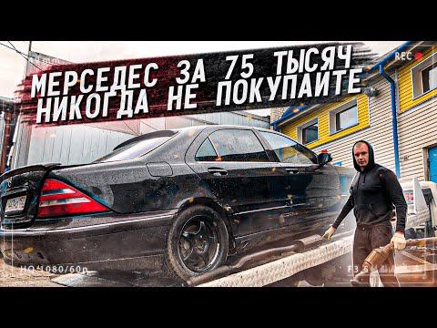 Тачка за миллион.Мерседес S класс 220 кузов за 75 тысяч.Знал бы не купил