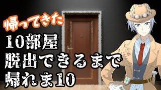 【探偵放送-新年SP-】帰ってきた!10部屋脱出できるまで帰れま10!【CASE6】【ゲーム実況】【謎解き】
