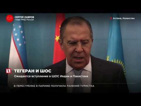 Сергей Лавров сделал заявление по итогам заседания Совета глав МИД ШОС