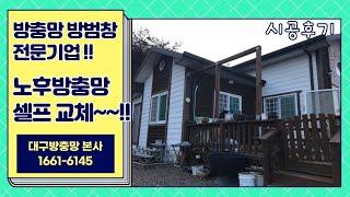 [대구방충망 본사] 1661-6145 합천주택에 격자방…