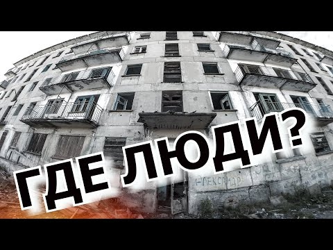 Город призрак, Юбилейный, Пермский край