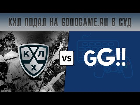 КХЛ подал на GoodGame.ru в суд!