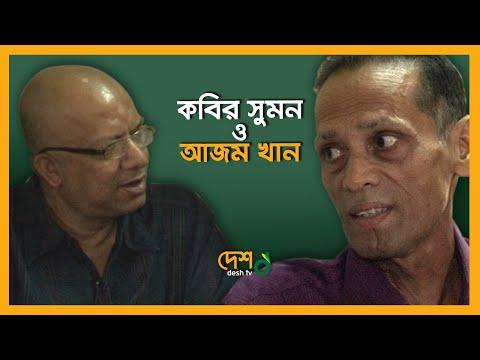 Bondhu Ki Khobor Bol | Azam Khan & Kobir Sumon | Desh TV