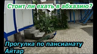 видео Гостиница «Айтар»