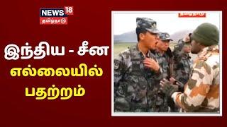 கொரோனா உலகை அச்சுறுத்தி வரும் நிலையில், இந்தியா - சீனா இடையே எல்லையில் பதற்றம் | Tamil News