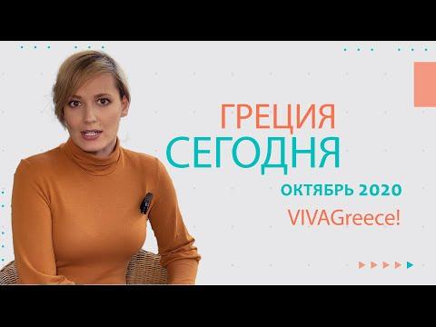 Греция сегодня • октябрь 2020 • Новости Греции