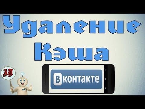 Как очистить кеш в ВК (ВКонтакте) на телефоне?