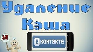 Download Как очистить кеш в ВК (ВКонтакте) на телефоне? Mp3 and Videos