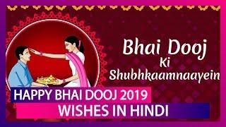Bhai dooj 2019 wishes in hindi ...