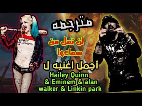 Eminem, Alan Walker, Linkin Park - Legends never die مترجم اسمع ولن لتندم