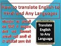 How to Translate English to Hindi and any Languages in your mobile