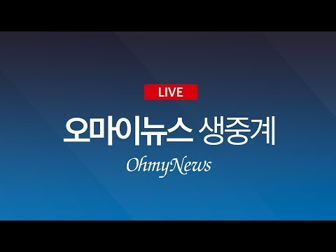 [핫스팟] 문재인 대통령 신년 기자회견 함께 보기
