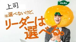 愛媛県知事選挙2018 CM30秒