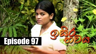Isira Bawaya | ඉසිර භවය | Episode 97 | 14 - 09 - 2019 | Siyatha TV Thumbnail