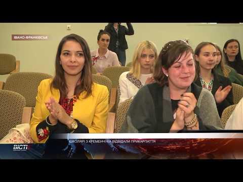 Школярі з Кременчука відвідали Прикарпаття