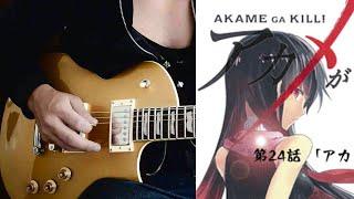 Video Akame Ga Kill Opening 1 🗡️🛡️ - Skyreach「Sora Amamiya」Guitar Cover download MP3, 3GP, MP4, WEBM, AVI, FLV Juli 2018