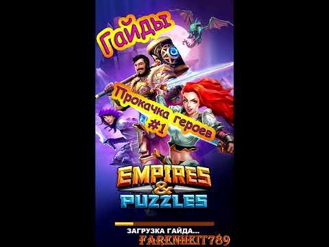 Как правильно качать героев. Часть 1. Гайд Секреты и советы Empires & Puzzles
