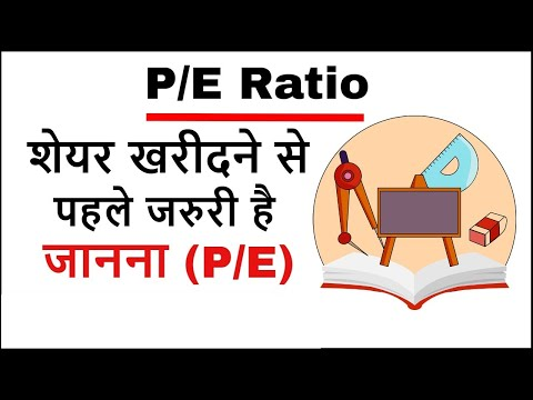 P/E Ratio explained in hindi - By trading channel