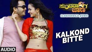 Kalkond Bitte Full Song Audio || Sundaranga Jaana || Ganesh, Shanvi Srivastava || Kannada Songs