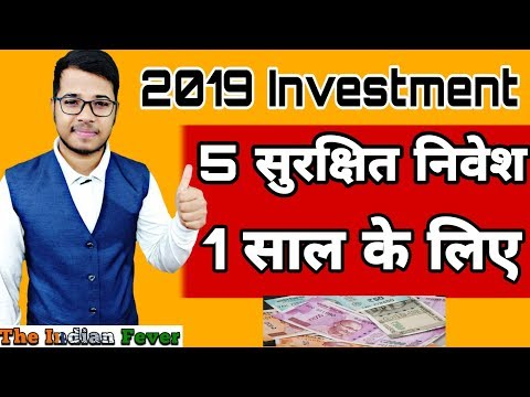 5 Investment for 1 Year in 2019 | 5 Short Term secure Investment for  2019 | Investment In India