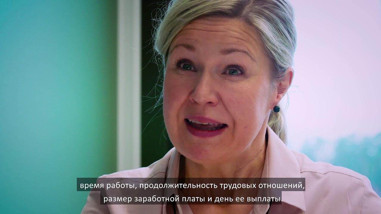 Поиск работы и работа в Финляндии (Työnhaku ja työn tekeminen Suomessa)