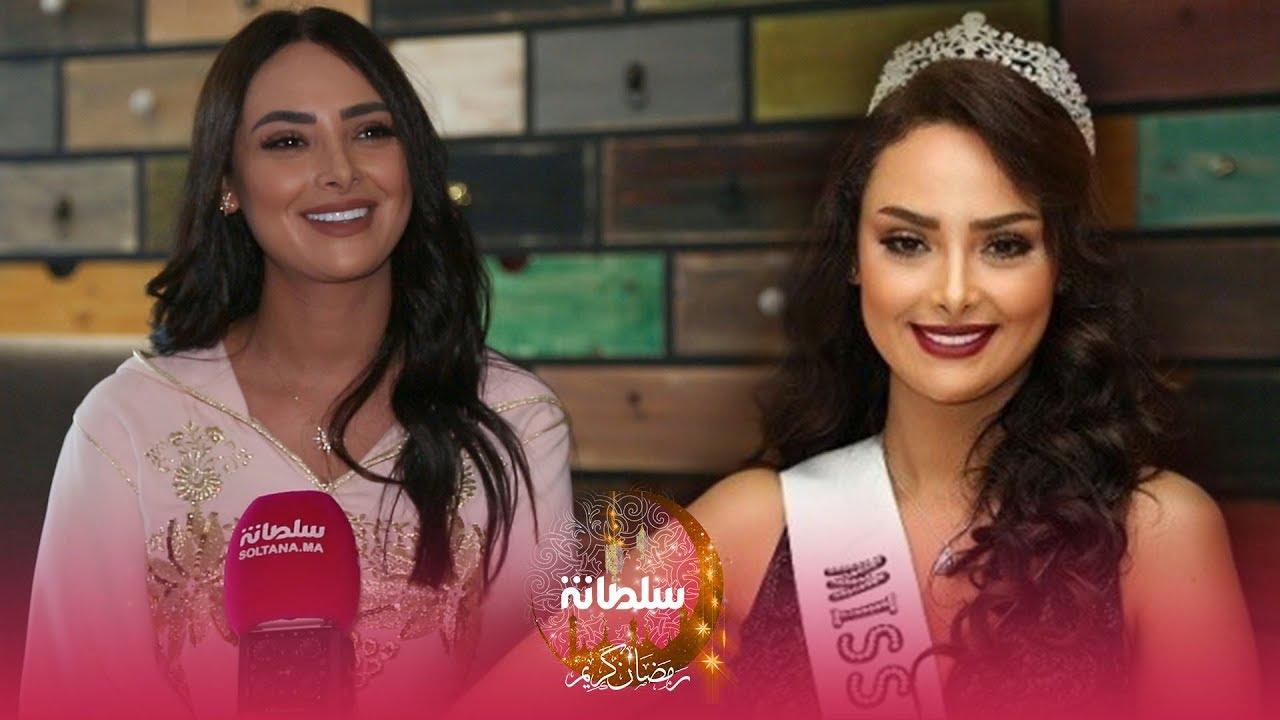 ملكة جمال المغرب العربي أنا طباخة ماهرة وكنتعصب في رمضان Youtube