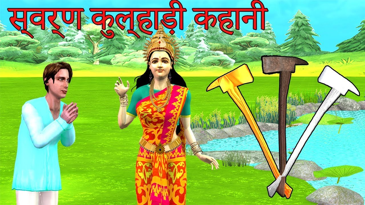 Golden Axe Panchatantra Story | HIndi Moral Stories For Kids