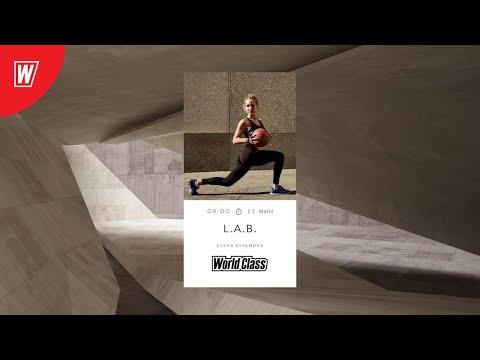 L.A.B. с Мариной Макшанцевой | 29 августа 2020 | Онлайн-тренировки World Class