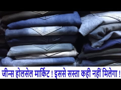 Branded Jeans in Cheap Rates !! Wholesale Branded high Copy Jeans Market !!