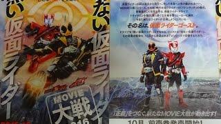 仮面ライダー×仮面ライダー ゴースト&ドライブ MOVIE大戦2016 映画チラ...