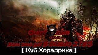Вот это да! В Diablo 2! #5 - Куб Хорадрика