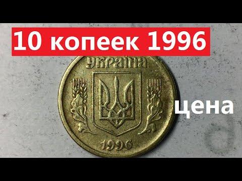 10 копеек 1996 года. Дорогая монета?!