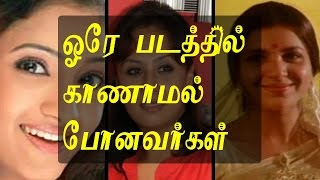 ACTORS AND ACTRESS MISSING | ONE FILM WONDERS OF TAMIL CINEMA- BY KICHDY