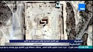 النشرة الإخبارية - صور الأقمار الصناعية تؤكد تدمير معبد بل الأثري بمدينة تدمر