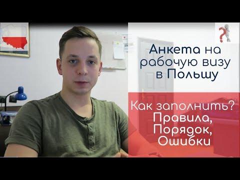 Как заполнить анкету на визу в Польшу? Правила, порядок, Ошибки.