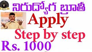 Apply నిరుద్యోగ బ్రూతీ AP YUVA Nestham step by step