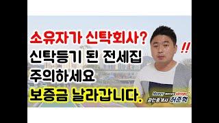소유자가 신탁회사 신탁등기된 집 전세계약 주의할 점