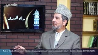 Urdu Rahe Huda 31st Dec 2016 Ask Questions about Islam Ahmadiyya