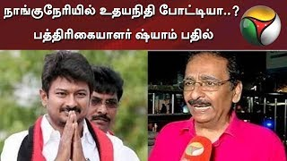 நாங்குநேரியில் உதயநிதி போட்டியா..?: பத்திரிகையாளர் ஷ்யாம் பதில்   DMK