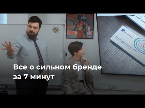 Илья Балахнин: Модель сильного бренда