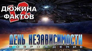 12 Фактов о фильме День Независимости 2: Возрождение