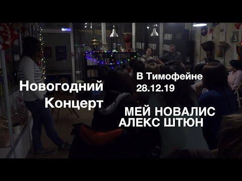 Новогодний Концерт | Мей Новалис и Алекс Штюн на Afanastas.TV