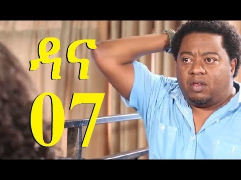 Dana Season 5 Part 7 ዳና ምእራፍ 5 ክፍል 7