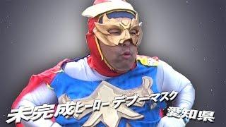 【2017LH祭】デブーマスクが大暴れ!