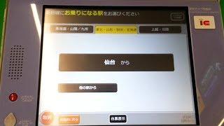 JR東日本の新型指定席券売機で往復の新幹線のきっぷ(乗車券と新幹線特定特急券)を購入&領収書発行