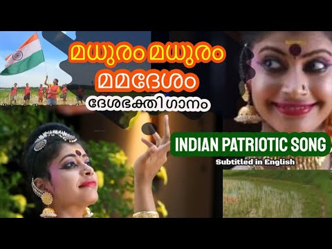 INDIAN PATRIOTIC SONG - Madhuram, Madhuram - Malayalam - Subtitled in ENGLISH