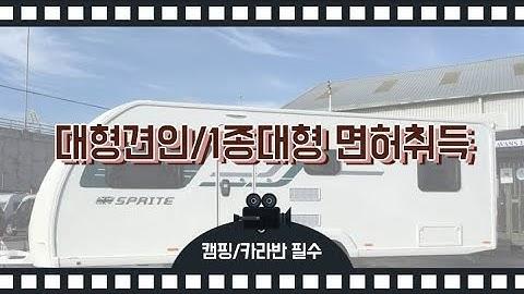 카라반/캠핑카 필수 면허 1종대형/대형견인 면허 취득기