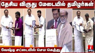 தேசிய விருது மேடையில் தமிழர்கள்; செம கெத்து | National Film Awards ceremony | Rajinikanth | Dhanush