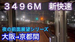 【夜間前面展望】3496M 新快速 東海道本線 JR京都線 大阪→京都 クモハ223-2054