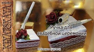 Ручка для свадебной церемонии /(ENG SUB)/ Pen for wedding ceremony/ Марина Кляцкая